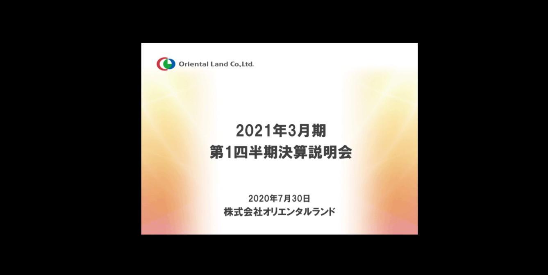 株式会社オリエンタルランド【決算説明会】