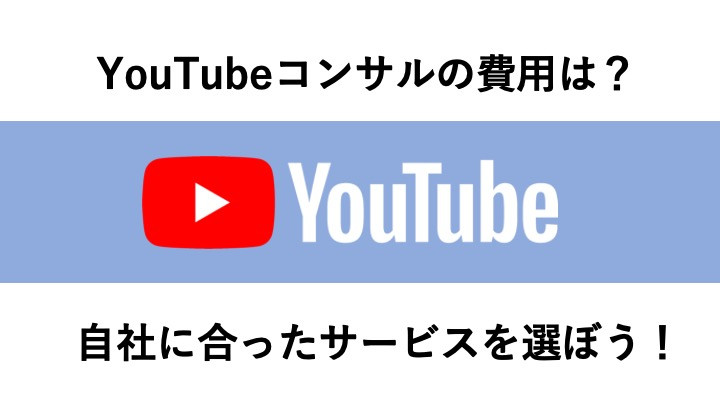 YouTubeコンサルの費用は?サービス内容と特徴、料金の相場を詳しく解説