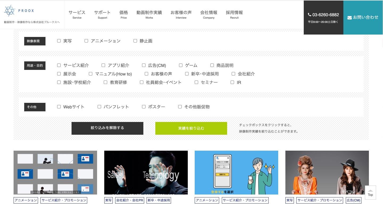動画制作会社のホームページ【予算の参考に】