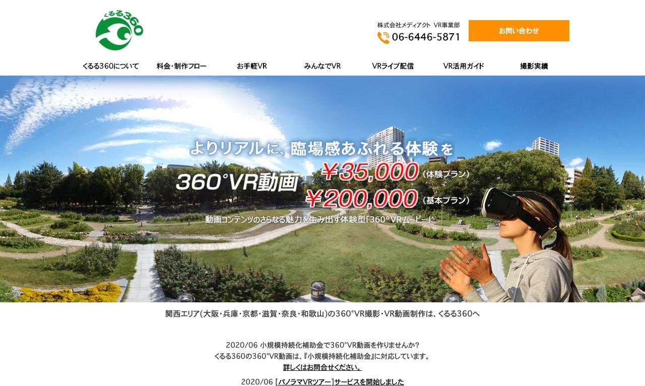 株式会社メディアクト VR事業部「くるる360」