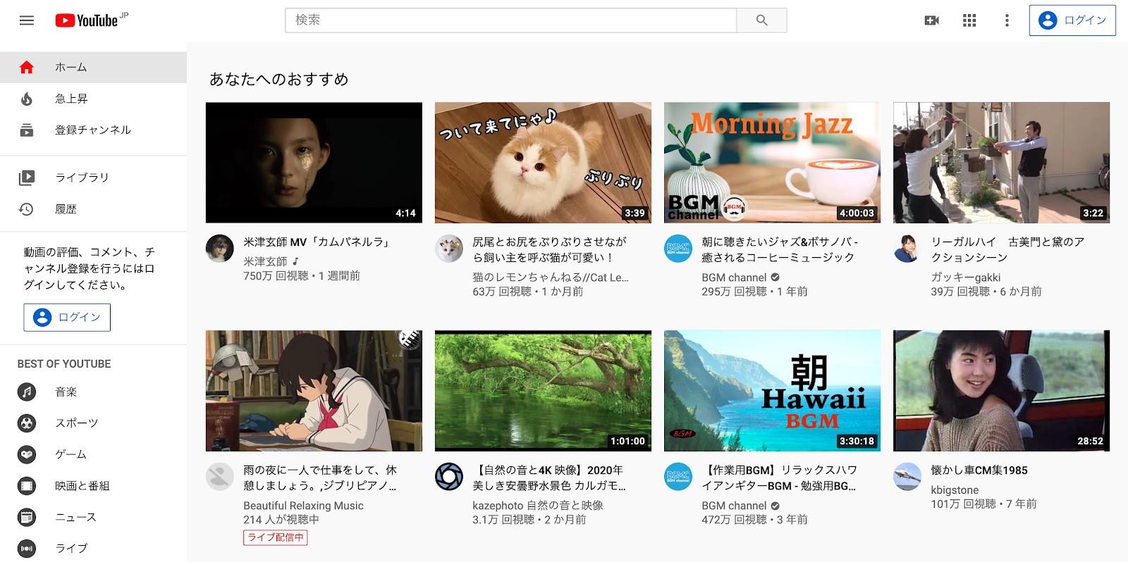 YouTube【動画の冒頭に注目】