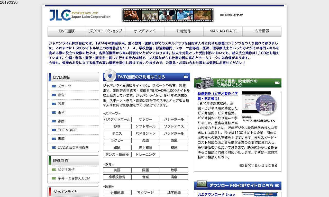 ジャパンライム株式会社