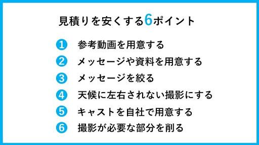 見積もりを安くする6つのポイント
