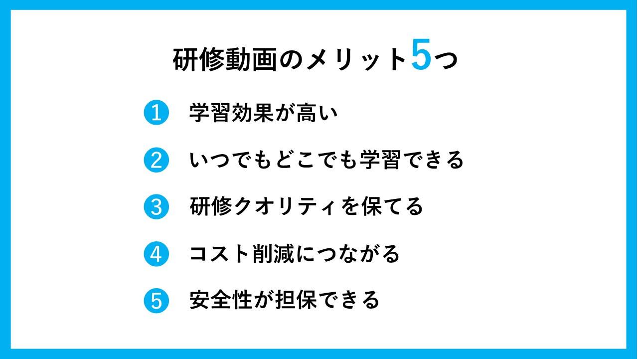 研修動画の5つのメリット