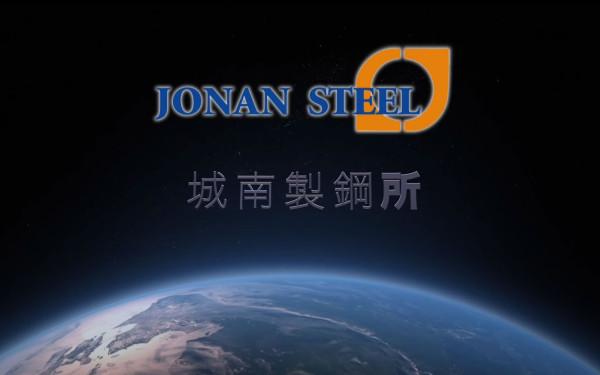 城南製鋼所様 会社紹介動画