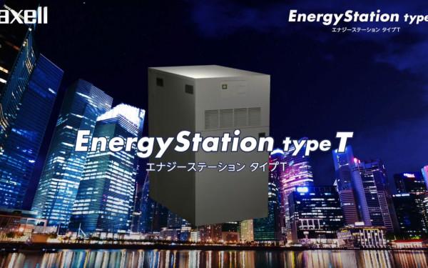 マクセル様  EnergyStation typeTのPR動画制作
