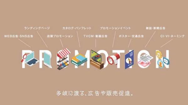 日本アート印刷様 新商材まるなげPV