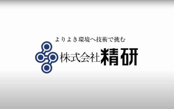 株式会社精研様 会社紹介