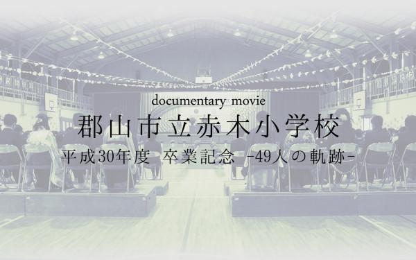卒業記念 ドキュメンタリームービー -49人の軌跡-